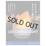 RITEX LEDキャンドルライト 「ゆらめく暖色光」