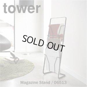 画像1: 山崎実業 tower マガジンラックスタンド タワー 4段 ブラック